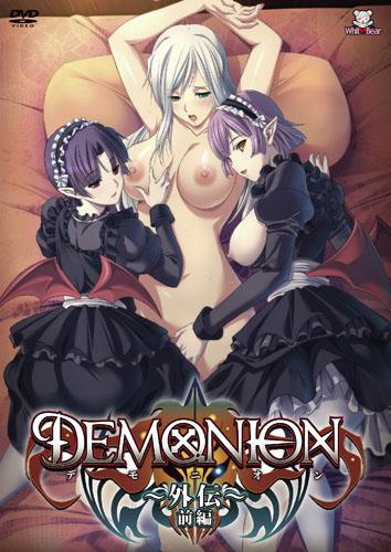デモニオン〜外伝〜前編